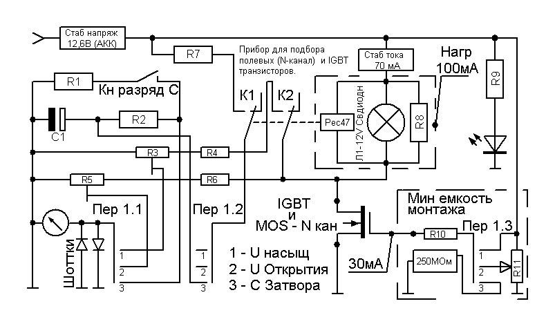 транзисторов схема,